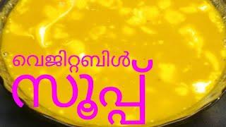 തക്കാളിപ്പഴവും കാരറ്റും കൊണ്ട് വെജിറ്റബിൾ സൂപ്പ് // Carrot Tomato Soup //COOK with SOPHY // R # 306
