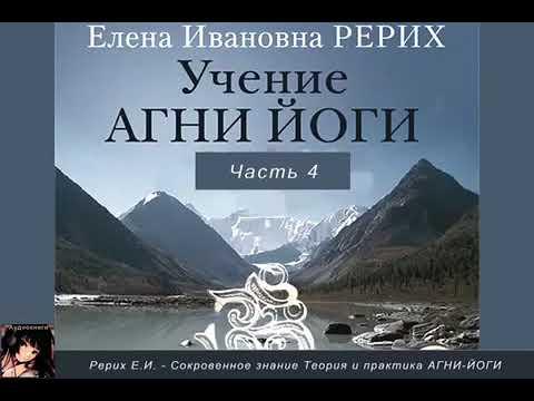 Учение Агни Йоги. Елена Рерих. Аудиокнига. Часть  4