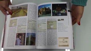 видео Учебные пособия по туризму