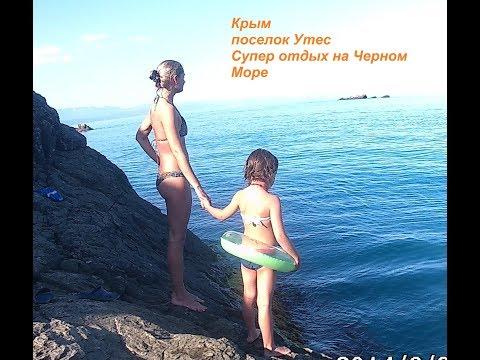 Курортный поселок Утес Крым семейный отдых