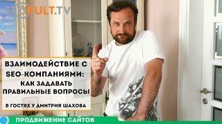 Взаимодействие с SEO-компаниями: как задавать правильные вопросы. В гостях у Дмитрия Шахова(, 2016-06-23T09:15:13.000Z)