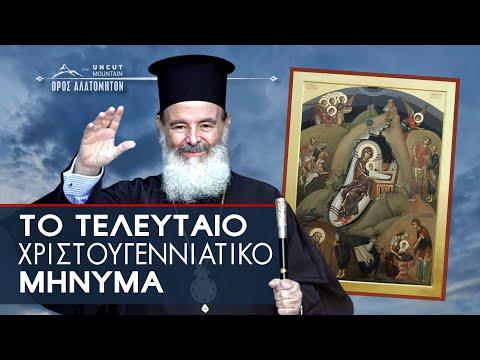 Το τελευταίο χριστουγεννιάτικο μήνυμα - Αρχιεπίσκοπος Χριστόδουλος