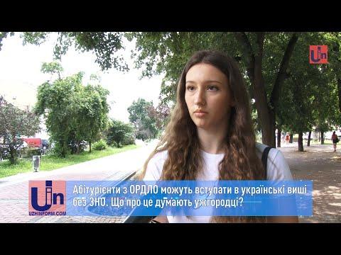 Абітурієнти з ОРДЛО можуть вступати в українські виші без ЗНО. Що про це думають ужгородці?