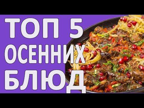 ТОП 5 армянских осенних блюд, которые стоит приготовить