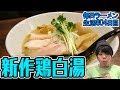 話題沸騰の新店鶏白湯ラーメンをすする 京橋 東京スタイル鶏らーめん ど・みそ鶏【飯…
