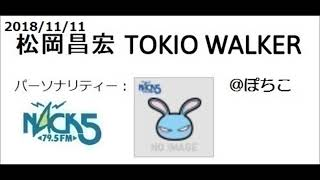 20181111 松岡昌宏 TOKIO WALKER.