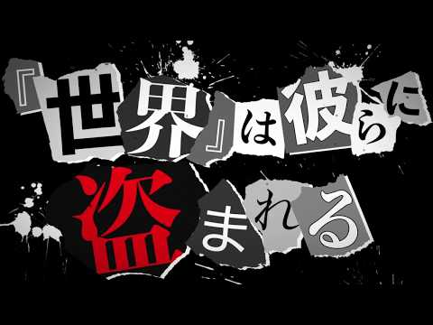 「PERSONA5 the Animation」ティザーPV