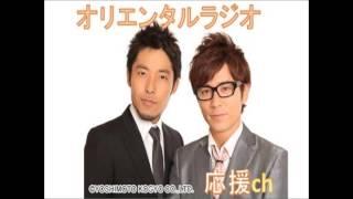 2015年5月17日放送分 MC:オリエンタルラジオ 中元日芽香 ゲスト:深川...