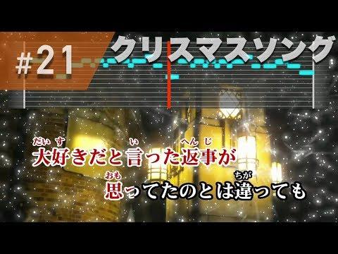 クリスマスソング / back number 練習用制作カラオケ