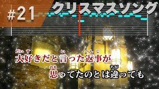 クリスマスソング / back number カラオケ 【歌詞 音程バー付/練習用】