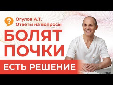 ПОЧЕМУ БОЛЯТ ПОЧКИ | Огулов А.Т. | ответы на вопросы