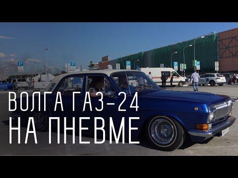 ВОЛГА ГАЗ-24 НА БЫСТРОЙ ПНЕВМЕ/КОРОЛИ ДОРОГ/ЕКАТЕРИНБУРГ/ВЫПУСК №1
