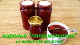 Варенье пятиминутка из вишни без косточек. Cherry jam.
