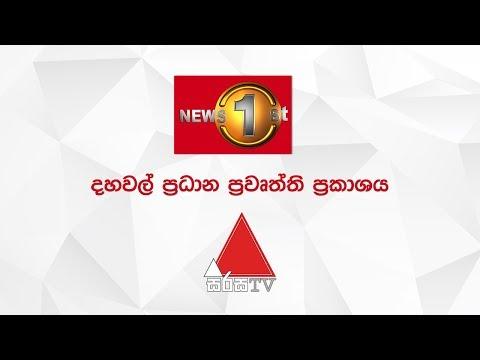 News 1st: Lunch Time Sinhala News | (27-01-2020)