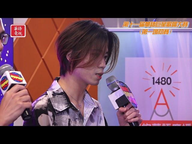 第11屆華語巨星歌唱大賽 11th Sino Super Star 第一場初賽 Part 6