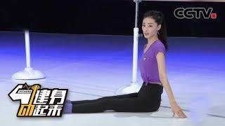 [健身动起来]20190723 京剧健身舞| CCTV体育