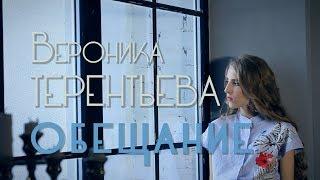 Клип ОБЕЩАНИЕ (Джамала) Поёт Вероника Терентьева(Сухова) 14 лет