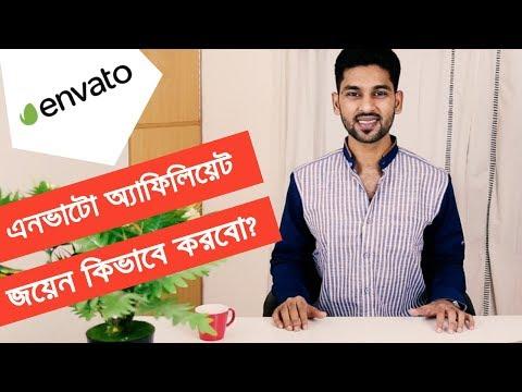 How To Become An Envato Affiliate Partnar?