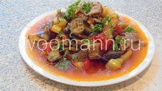 Гювеч рецепт турецкой кухни