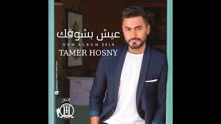 مسابقة ألبوم عيش بشوقك _ احمد ناصر