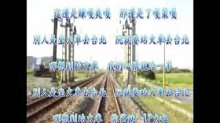 花蓮人的心聲---站火車