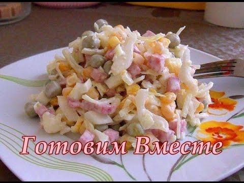 Очень вкусный салат С капустой и колбасой