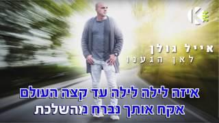 אייל גולן - לאן הגענו (קריוקי) Eyal Golan