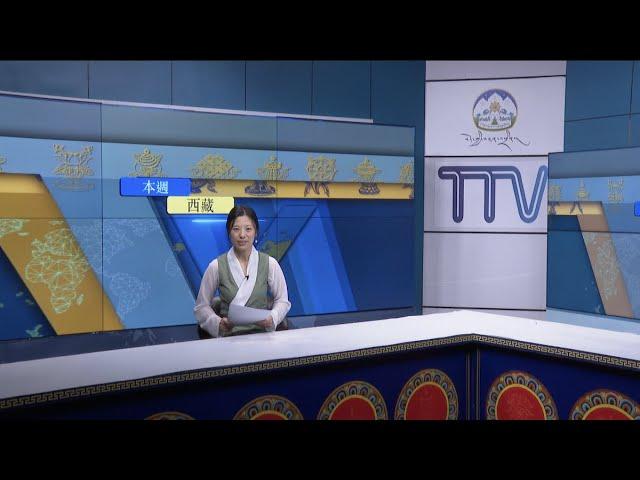 《本週西藏》第256期 2021年10月02日 Tibet This Week: Chinese