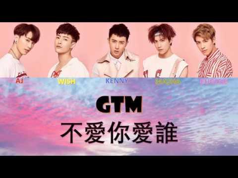 GTM - 不愛你愛誰 [獅子王強大 片頭曲] (認聲+歌詞) (Color Coded Lyrics)