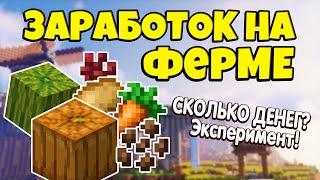 Самые ПРИБЫЛЬНЫЕ ФЕРМЫ В SKYBLOCK RPG [Остров РПГ]