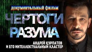 Чертоги Разума: Андрей Курпатов и его интеллектуальный кластер. Документальный фильм