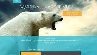 Админка для html сайтов на Adobe Muse