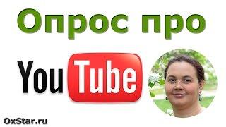 Видеохостинг YouTube. Опрос про видеохостинг YouTube. Задайте мне вопросы про видеохостинг YouTube