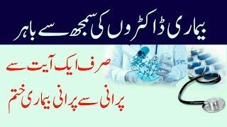Har Bimari Ka ilaj Quran Se Bimari Khatam Karne Ka Wazifa