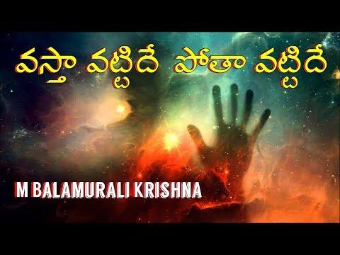 వస్తా వట్టిదే  పోతా వట్టిదే - Vasta Vattide Potha Vattide - Tatvalu - M Balamurali Krishna