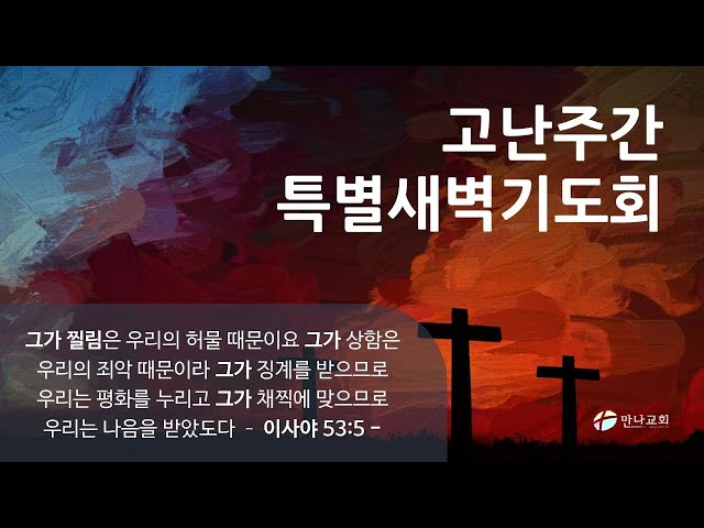 LA 만나교회 새벽예배  04.10.20