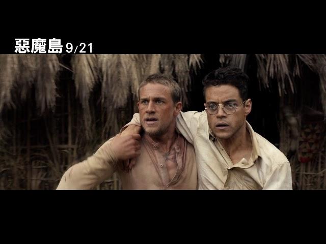 【惡魔島】電影中文預告9/21上映