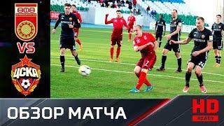 15.04.2018г. Уфа - ЦСКА - 1:1. Обзор матча