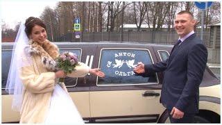 Свадьба Антона и Ольги