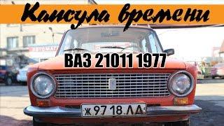 Капсула времени ВАЗ 21011 (1977 года)-Очень редкий сохран в наше время. НЕ РЕСТАВРАЦИЯ!