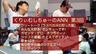 くりぃむしちゅーのラジオ オールナイトニッポン第3回放送!先週ラスベ...