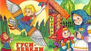 Гуси-Лебеди - русская народная сказка для малышей