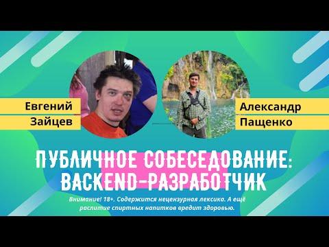 Публичное собеседование: Backend-разработчик [Хекслет]