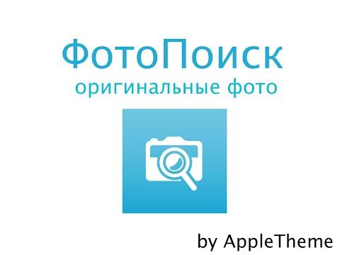 ФотоПоиск - проверка фото на оригинальность