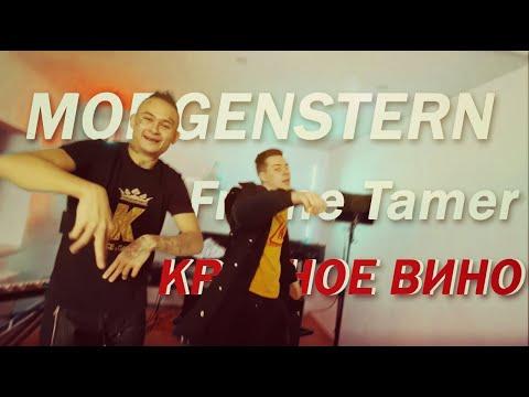 MORGENSHTERN, Frame Tamer - КРАСНОЕ ВИНО (Клип, 2020)