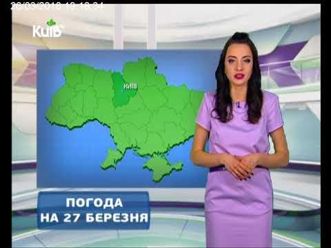 Телеканал Київ: Погода на 27.03.18