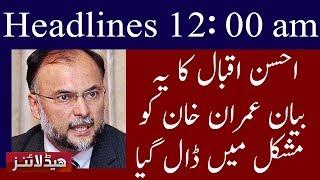 Neo News Headlines Pakistan | 12 Am | 23 May 2018