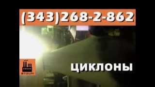 Циклоны ЦН-11-1000, производство пылеуловителей(ООО