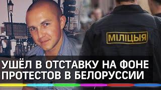 Капитан милиции ушёл в отставку на фоне протестов в Белоруссии