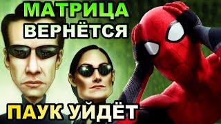 Матрица вернётся, Человек-Паук уходит из Марвел [ОБЪЕКТ] Matrix 4, Spider-Man, Marvel, Disney, Sony